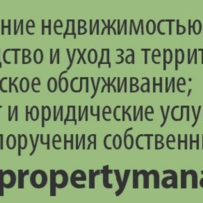 Propertymanager.lv